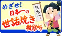 めざせ!日本一の「世話焼き教習所」!