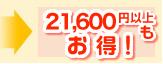 21,600円もお得!
