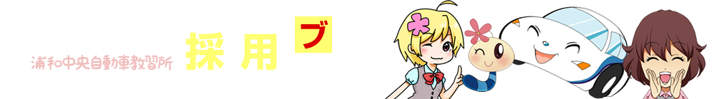 浦和中央自動車教習所:採用サイトブログ
