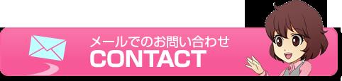 メールでお問い合わせ CONTACT