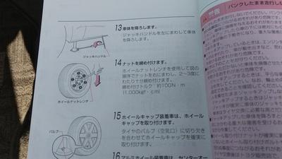 ホイールナット規定トルク.JPG