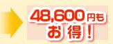 48,600円もお得!
