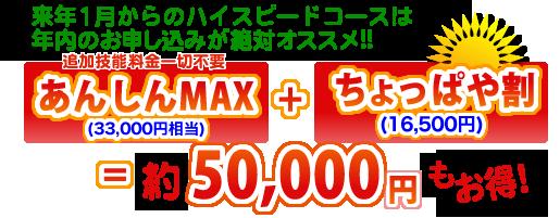 年内のお申込みでなんと50000円もオトク!
