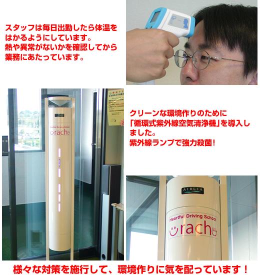 インフルエンザ対策として「循環式紫外線空気清浄機」を設置しました。様々な対策を施行して、環境作りに気を配っています!